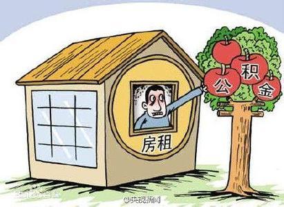 公积金租房提取条件